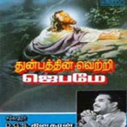 Thunbathin Vetri Jabamae songs