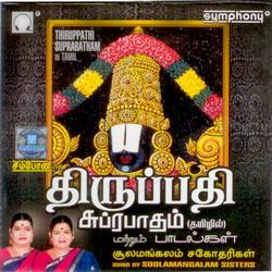 Sri Balaji Suprabatham songs