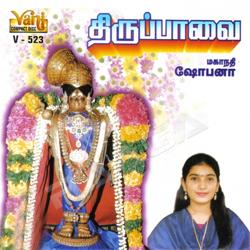 Thiruppavai -  Mahanadhi Shobana (Vol 1) songs