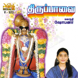 Thiruppavai -  Mahanadhi Shobana (Vol 3) songs