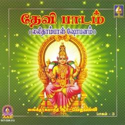 Devi Paadam - Vol 3 songs