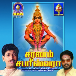 Saranam Sabareeswara songs