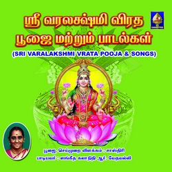 Sri Varalakshmi Vratha Pooja And Songs  songs
