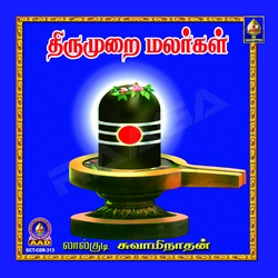 Thirumurai Malargal songs