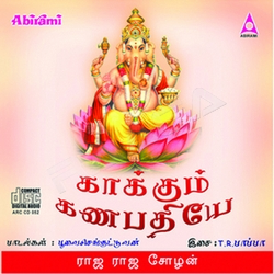 Kaakum Ganapathy songs