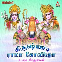 Krishna Rama Govindha songs