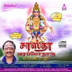Sastha Varaporaru songs