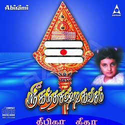Sree Kandha Sashti Kavasam songs
