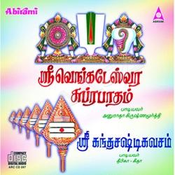 Suprabatham Kandha Sasti Kavasam songs