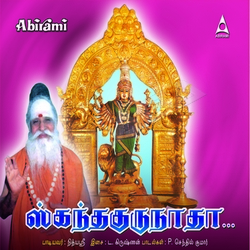 Skandagurunatha - Nithyasree songs