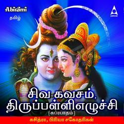 Siva Kavasam And Thirupallieluchi songs