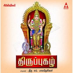 Thiruppugazh - Vol 1 songs