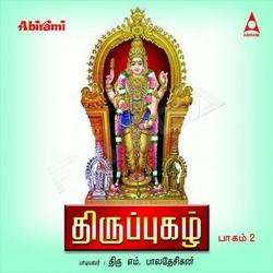 Thiruppugazh - Vol 2 songs