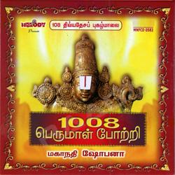 1008 Perumal Pottri songs
