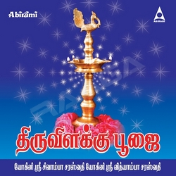 Thiruvilakku Poojai songs