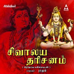 Shivalaya Dharisanam songs