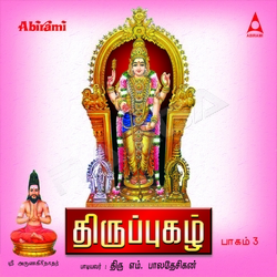 Thiruppugazh - Vol 3 songs