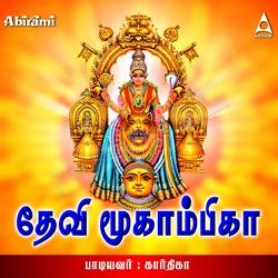 Devi Moogambika songs
