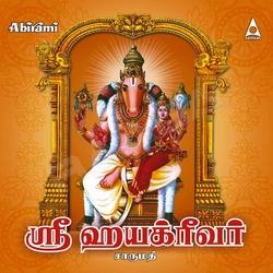 Sri Hayagreevar  songs