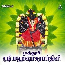 Mathur Sri Mahishasura Mardini  songs