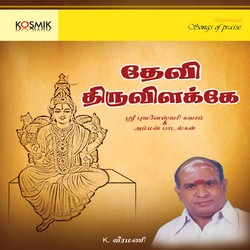 Devi Thiruvilakkea songs