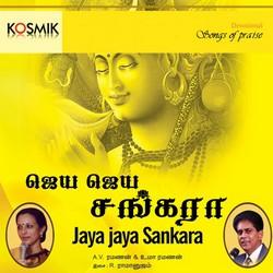 Jaya Jaya Sankara songs