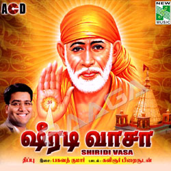 Shiridi Vasa songs