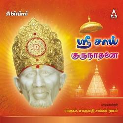 Sri Sai Gurunadhane songs
