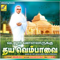 Vadalur Vallalarukku Dhaya Vempavai songs