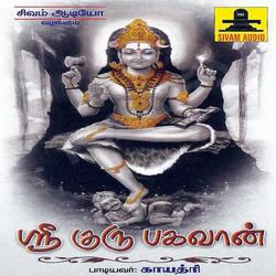 Shri Guru Bhagavan songs