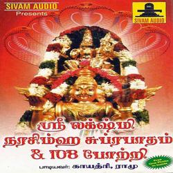 Sree Lakshmi Narasimha Suprabhatham & 108 Potri songs