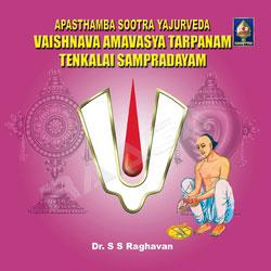 Aapastamba Sootra Yajurveda Vaishnava Amaavaasya Tarpanam - Tenkali songs