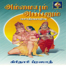Ammaiyum Appanum songs
