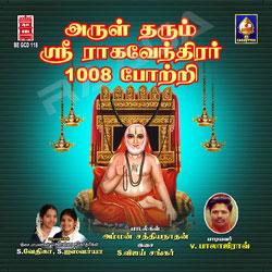Arul Tarum Sri Raaghavendra 1008 Potri songs