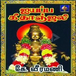 Ayyappa Geethanjali songs