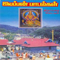 Ayyappan Paadalgal songs