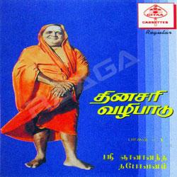 Dinasari Vazhipaadu songs