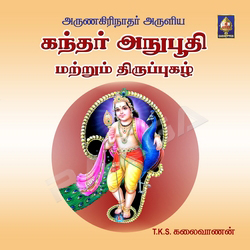 Kandar Anubhooti And Tiruppugazh songs