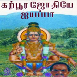Karpoora Jyothiye Ayyappaa songs