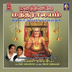 Manattinile Mantraalayam songs