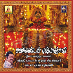 Manikandan Pushpanjali songs
