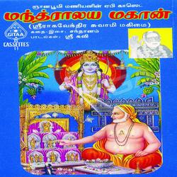 Mantraalaya Mahaan songs
