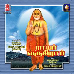 Raayar Varugiraar songs