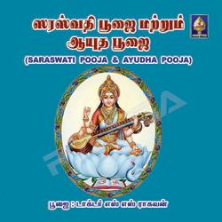 Saraswatee Poojaa Aayudha Poojaa songs