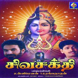 Shiva Shakti songs