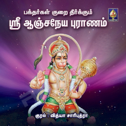 Sri Anjaneya Puranam - Vol 1 songs