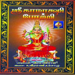 Sri Kaamaakshi Potri songs