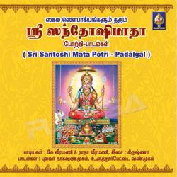 Sri Santoshi Maataa songs