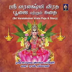 Sri Varalakshmi Vrata Puja And Story songs