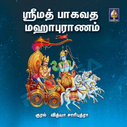 Srimad Bhagavatha Mahapuranam - Part 3 songs